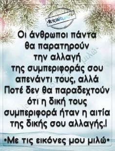 Unique Quotes, Clever Quotes, Best Quotes, Inspirational Quotes, Big Words, Some Words, Words Quotes, Life Quotes, Funny Greek Quotes