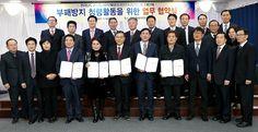 전남도교육청 – 부패방지국민운동총연합 외 3개 단체 업무협약