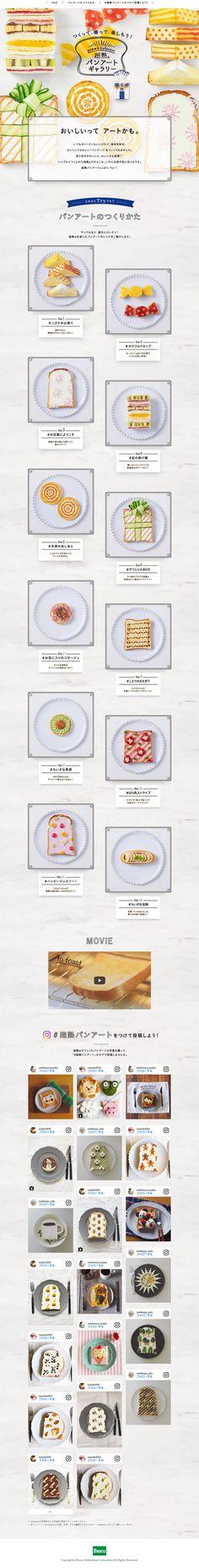 敷島製パン株式会社様の「超熟パンアートギャラリー」のランディングページ(LP)かわいい系|食品 #LP #ランディングページ #ランペ #超熟パンアートギャラリー