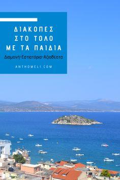 Οικογενειακές διακοπές στο Τολό με τα παιδιά Greece Travel, Travelling, Greek, Beach, Water, Outdoor, Gripe Water, Outdoors, The Beach