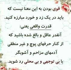 Mood Quotes, Life Quotes, Father Poems, Persian Poetry, Persian Quotes, Beautiful Lyrics, Text On Photo, Happy Birthday Quotes, People Quotes