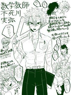 Manga Boy, Manga Anime, Anime Art, Demon Slayer, Slayer Anime, Anime Love, Anime Guys, Anime Boyfriend, Manhwa Manga