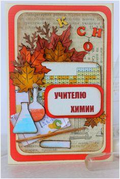 день учителя, открытка с днем учителя, открытка скрапбукинг, открытка учителю химии