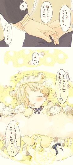 You don't need to move him, our baby is just napping. Touken Ranbu, Anime Cat, Manga Anime, Fantasy Characters, Anime Characters, Chibi, Nikkari Aoe, Gakuen Babysitters, Anime Family