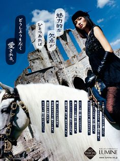 GO,TOKYO FASHION - LUMINE Ad Gallery | LUMINE 2012