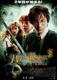 Harry Potter and the Chamber of Secrets 【 FuII • Movie • Streaming