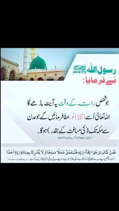 Shrink your URLs and get paid! Duaa Islam, Islam Hadith, Allah Islam, Islam Quran, Alhamdulillah, Hadith Quotes, Ali Quotes, Quran Quotes, Islamic Phrases