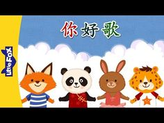 Little Fox Chinese - Stories & Songs for Learners - YouTube Chinese Youtube, Chinese Lessons, Education Information, English Story, Little Fox, Language Lessons, Chinese Language, China, Kids Videos