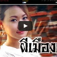 """OKyouLIKEs - """"โอ.เค.ยู.ไลค์"""" : คลิปผี อยุธยา เมืองเก่า ผีหลอก กลางวันแสกๆ แกล้งคนให้ตกใจ - Ayutthaya Ancient City Demon Face"""