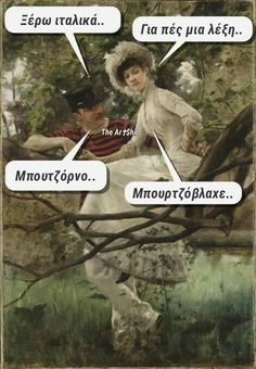 Ancient Memes, Funny Quotes, Jokes, Lol, Movie Posters, Travel, Funny Shit, Greek, Humor