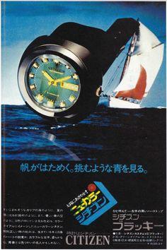 シチズン CITIZEN カスタムV2 ブラッキー 広告 1973