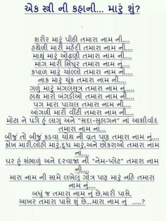 Aabhar kono manu gujarati thought pinterest hindi quotes gujarati quote thecheapjerseys Gallery