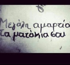 . Sex Quotes, Funny Quotes, Life Quotes, Graffiti Quotes, Falling In Love Quotes, Street Quotes, Naughty Quotes, Love Thoughts, Greek Words