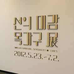 graphic design for folk culture exhibition - Korean Furniture, Sensuality of Lines - studio fnt