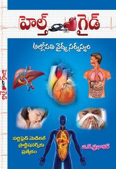 హెల్త్ గైడ్ | Health Guide Ayurveda Books, Food Therapy, Book Categories, Natural Health Tips, Free Pdf Books, Popular Books, Tantra, Health Remedies, Book Lists