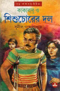 Online Public Library of Bangladesh: Kakababu O Shishu Chorer Dol