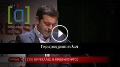 Στις Βρυξέλλες μίλησε ο Αλέξης Τσίπρας. Βάλτε ήχο…Όλη η Ευρώπη εχει λυθεί στα γέλια!!! [βίντεο]