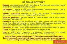 факты о России https://twitter.com/DamienS07/status/481709550085865472/photo/1