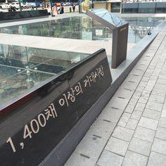 집 짓다가 땅속에서 나타난 과거 흔적도 소중한 관광자원. 서울 종로1가, 종각 건너편.