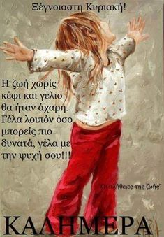 Girl Dancing, The Dreamers, Good Morning, Dance, Facebook, Artist, Crochet Shawl Patterns, The Outsiders, Self Esteem