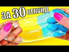 ТРИ ЛИЗУНА из двух ИНГРЕДИЕНТОВ / СТЕКЛЯННЫЙ / БЕЗ тетрабората/ crystal slime - YouTube