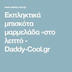 Εκπληκτικά μπισκότα μαρμελάδα «στο λεπτό - Daddy-Cool.gr The Kitchen Food Network, Food Network Recipes, Daddy, Blog, Cookies, Biscuits, Greek, Crack Crackers, Crack Crackers