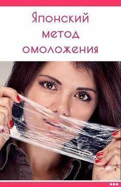 Японский метод омоложения кожи лица: многократное усиление эффекта благодаря вещи, которая есть на каждой кухне #маска #лицо #омоложение #кожа #красота