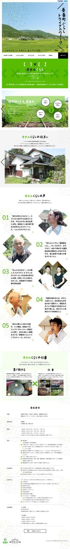 香春町ぐらしトライアルウィーク WEBデザイナーさん必見!ランディングページのデザイン参考に(爽やか系)