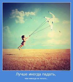 Лучше иногда падать, | Позитивные мотиваторы