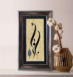 Calligraphy Wall Hanging, Arabic Art Gift, Black Ink Painting, HANDWRITTEN Quran Calligraphy Art, Islamic Home Decor, Framed Art 25x40 by MiniatureArtsByPinar on Etsy