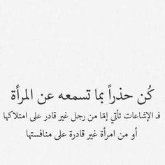 كن حذر بما تسمعه عن اي شخص وليس المرأه فقط !!!