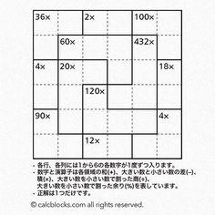 パズルは以下のサイトで遊ぶことができます印刷用のPDFファイルもダウンロードできます  https://jp.calcblocks.com/計算ブロック/  #数独 #ナンプレ #パズル #勉強垢 #instagood #fun #l4l #instalike #instagram #インスタ #スタバ  #instadaily