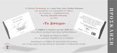 """Το Ταξίδι Του """"Δίστιγμου"""" Ξεκινά! Event Ticket, Personalized Items"""