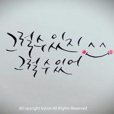 캘리그라피 Calligraphy Letters, Caligraphy, Korean Writing, Korean Quotes, Logo Design, Graphic Design, Typography, Lettering, Illustrations And Posters