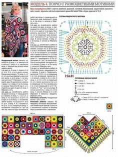 Ideas crochet flowers square diagram for 2019 Crochet Shawl Diagram, Crochet Poncho Patterns, Crochet Chart, Crochet Motif, Love Crochet, Crochet Flower Squares, Crochet Blocks, Crochet Flowers, Motifs Granny Square