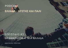 Τίτλος επεισόδιο: Οραματίζομαι μια Ελλάδα…Οι προβληματισμοί μου για τα τεκτενόμενα στη χώρα μας αλλά και σε παγκόσμιο επίπεδο και τι θα ήθελα να αλλάξει.