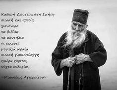 ΤΡΕΛΟ-ΓΙΑΝΝΗΣ: Καλό Στάδιο Georgia Country, Orthodox Christianity, Spiritual Life, Saints, Believe, Spirituality, Quotes, Fictional Characters, Quotations