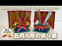 飾れる五月人形を折り紙で折る -dolls for the Boys' Festival origami- Origami, Diy And Crafts, Gift Wrapping, Japan, Dolls, Day, Youtube, Kimonos, Paper Wrapping