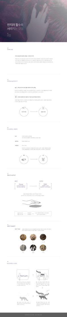 O Ji Seon | Fur interaction - data visualization | Information Visualization 2016│ Major in Digital Media Design │#hicoda │hicoda.hongik.ac.kr