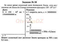 ГДЗ 18 - ответ по учебнику Физика 7 класс Перышкин
