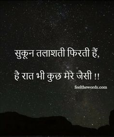 Sukun hai ke milta he nhi Hindi Quotes Images, Hindi Quotes On Life, Crazy Quotes, I Love You Quotes, Love Yourself Quotes, Me Quotes, Hindi Qoutes, Motivational Picture Quotes, Mixed Feelings Quotes