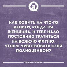 4,866 отметок «Нравится», 13 комментариев — Интеллектуальный юмор (@inhumour) в Instagram: «#inhumour #юмор #humor #смех #смешно #jokes #шутка #прикол #шуткадня #весело #анекдоты #сарказм…»
