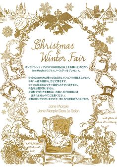 【Online Shop】Christmas & Winter Fair !