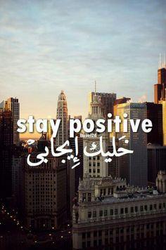 خليك إيجابي