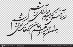 Persian Calligraphy, Calligraphy Art, Persian Tattoo, Camera Tattoos, Fake Pictures, Text On Photo, Art Images, Ali, Typography