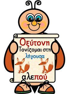 School Hacks, School Projects, School Border, Greek Language, School Decorations, Special Education Teacher, France, Classroom Decor, Grammar