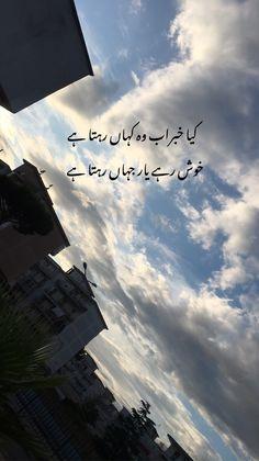 Cute Bunny Cartoon, Touching Words, Rain Photography, Diary Quotes, Urdu Thoughts, Urdu Words, Love Poetry Urdu, Poetry Feelings, Allah Quotes