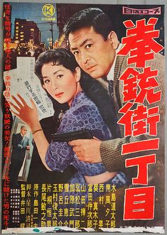 Japanese Film, Fiction, Movies, Movie Posters, Black People, Films, Film Poster, Cinema, Movie