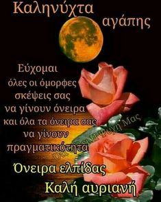 Good Night, Good Morning, Greek Quotes, Beautiful Pictures, Kara, Diy, Crafts, Photography, Decor