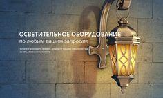 Интернет-магазин Санлайт. Люстры, уличные фонари, садовоые светильники в ассортименте.